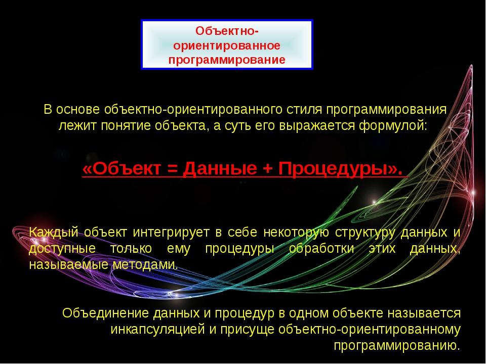Объектно-ориентированное программирование В основе объектно-ориентированного...