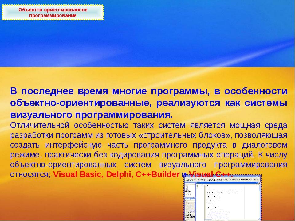 Объектно-ориентированное программирование В последнее время многие программы,...