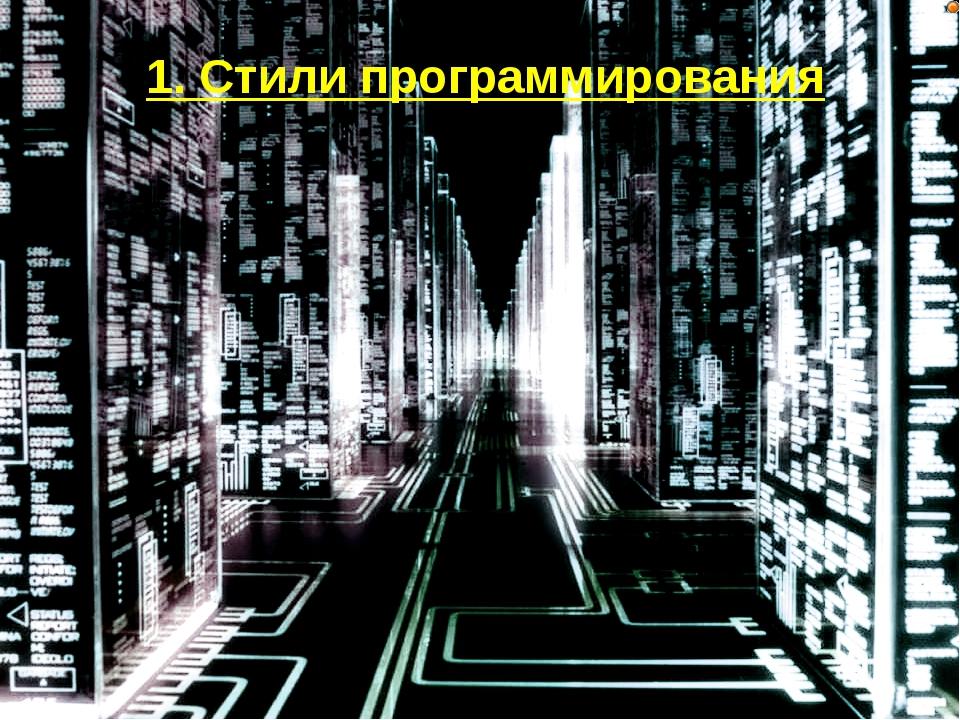 1. Стили программирования