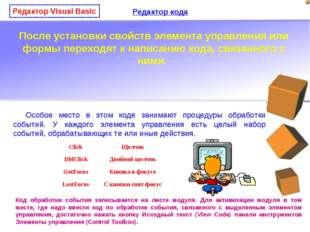 Редактор Visual Basic После установки свойств элемента управления или формы п