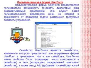 Пользовательская форма UserForm предоставляет пользователю возможность созда