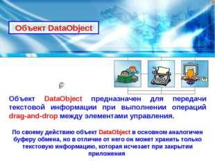 Объект DataObject Объект DataObject предназначен для передачи текстовой инфор