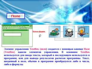 Поле в форме Поле Элемент управления TextBox (поле) создается с помощью кнопк