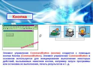 Кнопка Кнопка в форме Элемент управления СommandButton (кнопка) создается с п