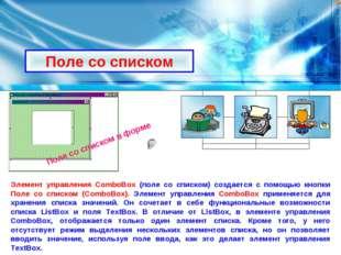 Поле со списком Элемент управления СоmbоВох (поле со списком) создается с пом