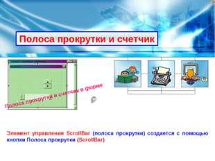Полоса прокрутки и счетчик Элемент управления ScrollBar (полоса прокрутки) со