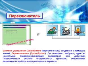 Переключатель Элемент управления OptionButton (переключатель) создается с пом
