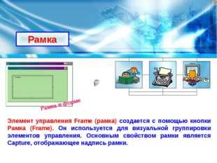 Рамка Элемент управления Frame (рамка) создается с помощью кнопки Рамка (Fram