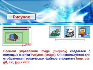 Рисунок Элемент управления Image (рисунок) создается с помощью кнопки Рисунок