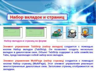 Набор вкладок и страниц Элемент управления TabStrip (набор вкладок) создается