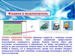 Флажок и выключатель Элемент управления СheckBox (флажок) создается с помощью