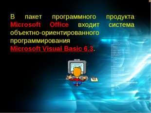 В пакет программного продукта Microsoft Office входит система объектно-ориент