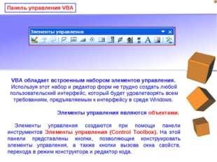 Панель управления VBA VВА обладает встроенным набором элементов управления. И