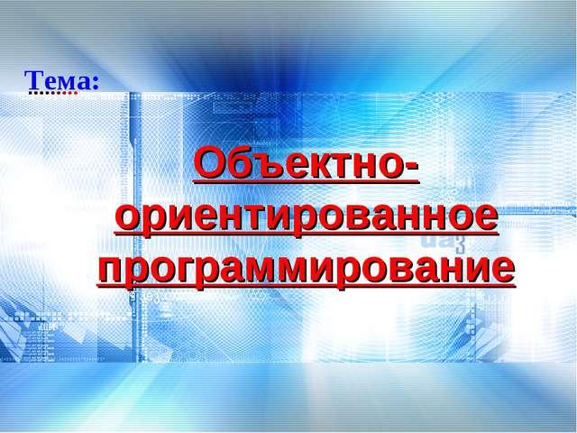 Тема: Объектно-ориентированное программирование