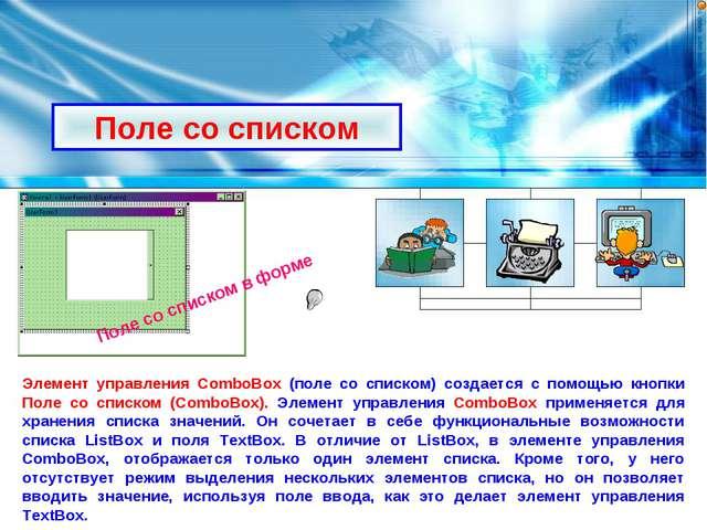 Поле со списком Элемент управления СоmbоВох (поле со списком) создается с пом...