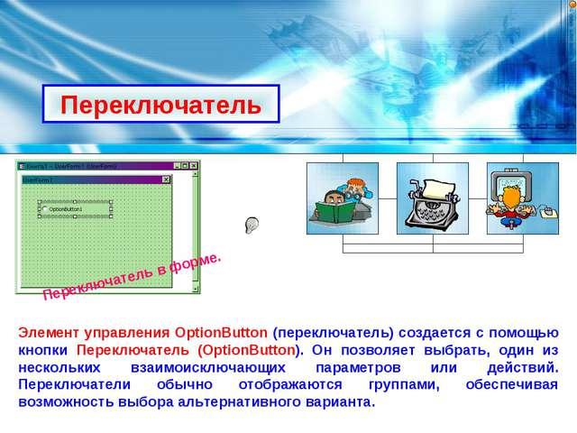 Переключатель Элемент управления OptionButton (переключатель) создается с пом...