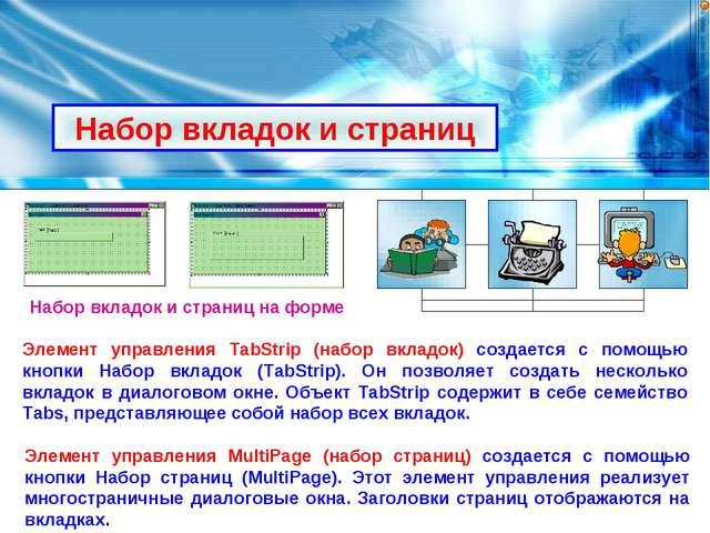 Набор вкладок и страниц Элемент управления TabStrip (набор вкладок) создается...