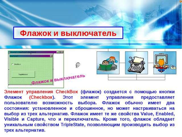 Флажок и выключатель Элемент управления СheckBox (флажок) создается с помощью...