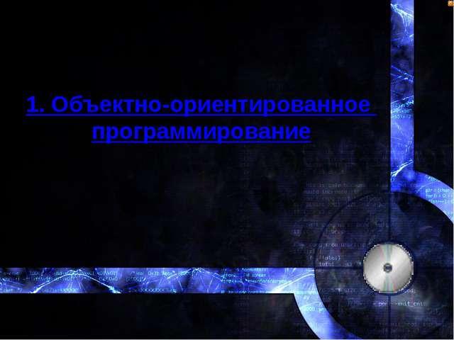 1. Объектно-ориентированное программирование