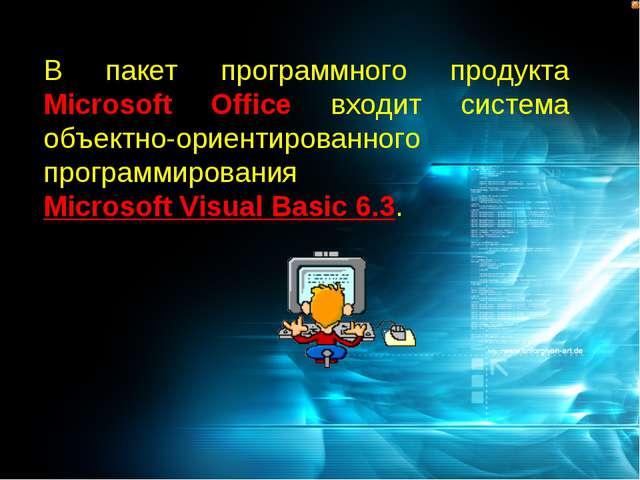 В пакет программного продукта Microsoft Office входит система объектно-ориент...