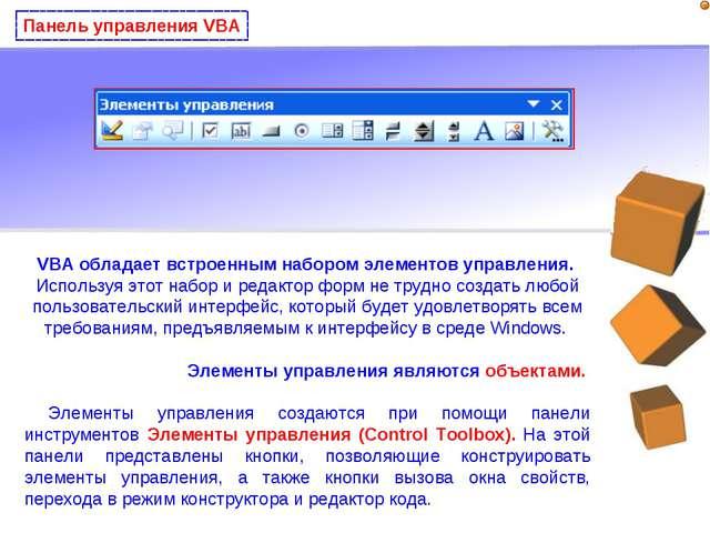 Панель управления VBA VВА обладает встроенным набором элементов управления. И...