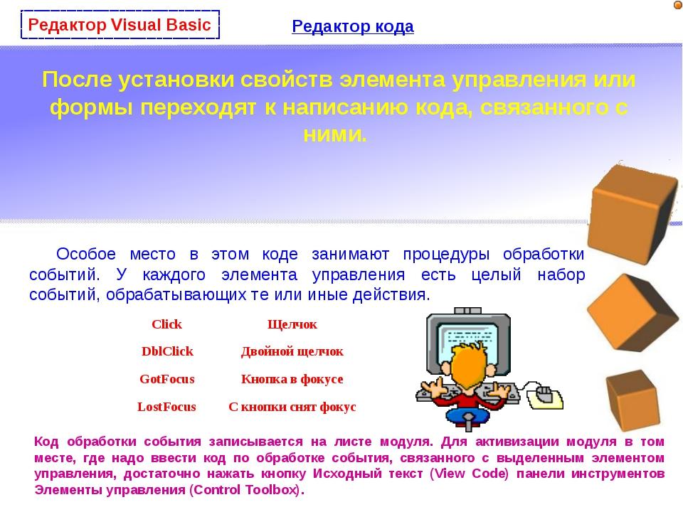 Редактор Visual Basic После установки свойств элемента управления или формы п...