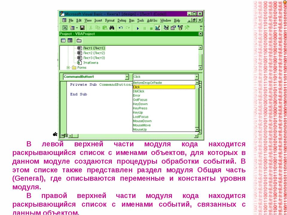 В левой верхней части модуля кода находится раскрывающийся список с именами о...