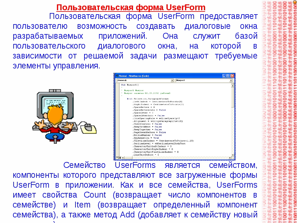 Пользовательская форма UserForm предоставляет пользователю возможность созда...