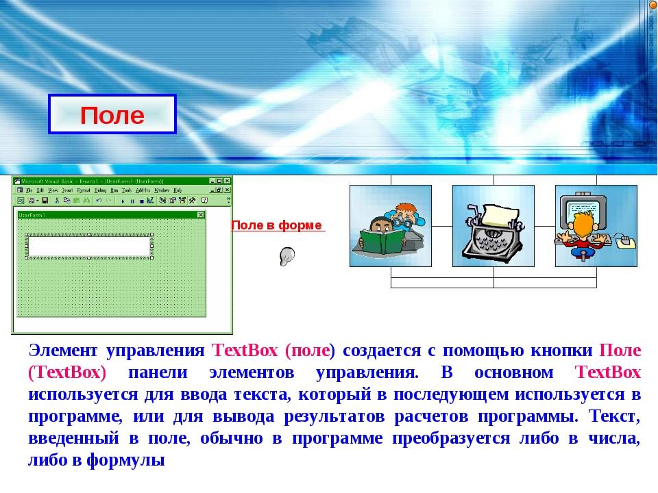 Поле в форме Поле Элемент управления TextBox (поле) создается с помощью кнопк...