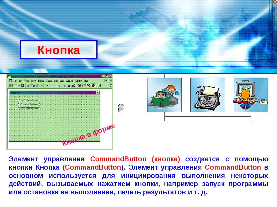 Кнопка Кнопка в форме Элемент управления СommandButton (кнопка) создается с п...