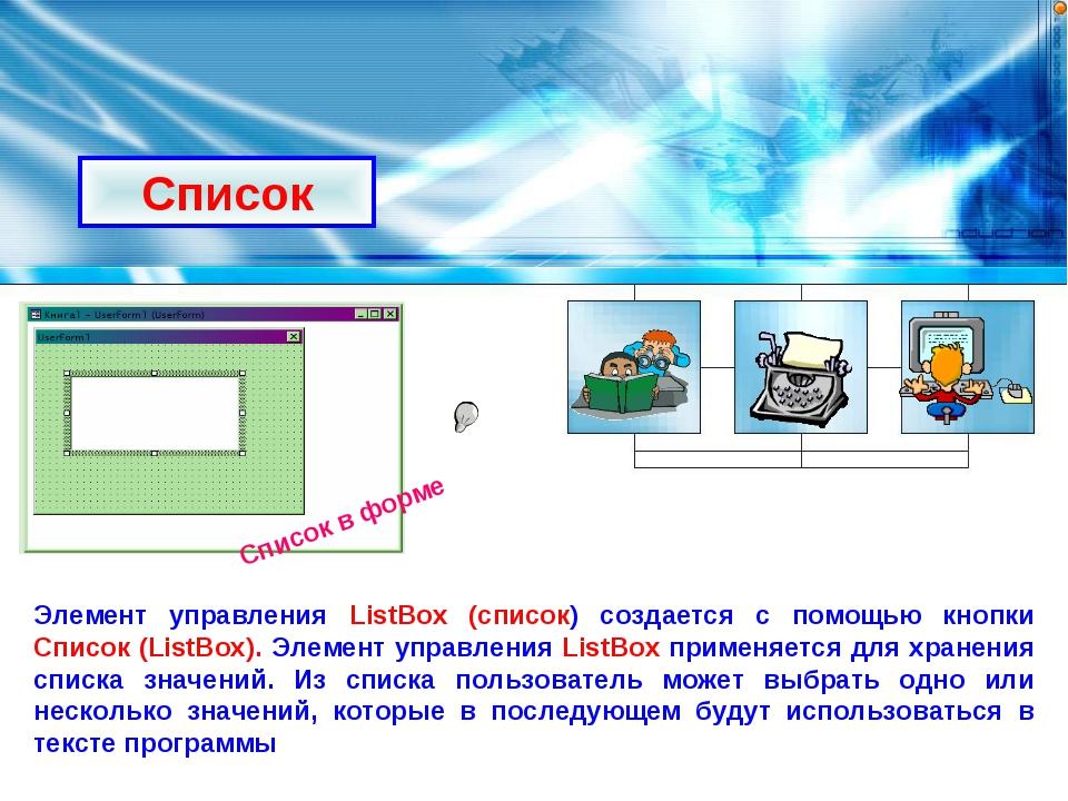Список Элемент управления ListBox (список) создается с помощью кнопки Список...