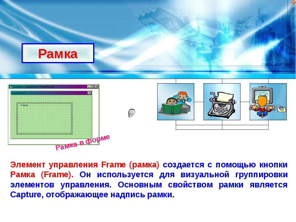 Рамка Элемент управления Frame (рамка) создается с помощью кнопки Рамка (Fram...