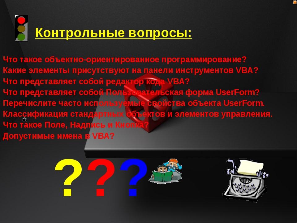 ??? Что такое объектно-ориентированное программирование? Какие элементы прису...