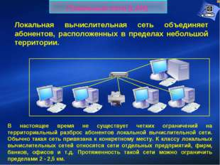 Локальные сети (LAN) Локальная вычислительная сеть объединяет абонентов, расп