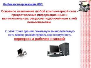 Особенности организации ЛВС Основное назначение любой компьютерной сети - пре