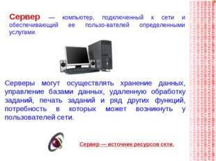 Сервер — компьютер, подключенный к сети и обеспечивающий ее пользователей оп