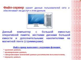 Файл-сервер хранит данные пользователей сети и обеспечивает им доступ к этим