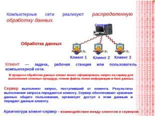 Компьютерные сети реализуют распределенную обработку данных. Обработка данных