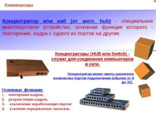 Концентраторы Концентратор или хаб (от англ. hub) - специальное многопортовое