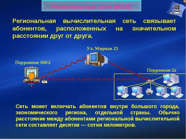 Региональные сети (MAN) Региональная вычислительная сеть связывает абонентов,...