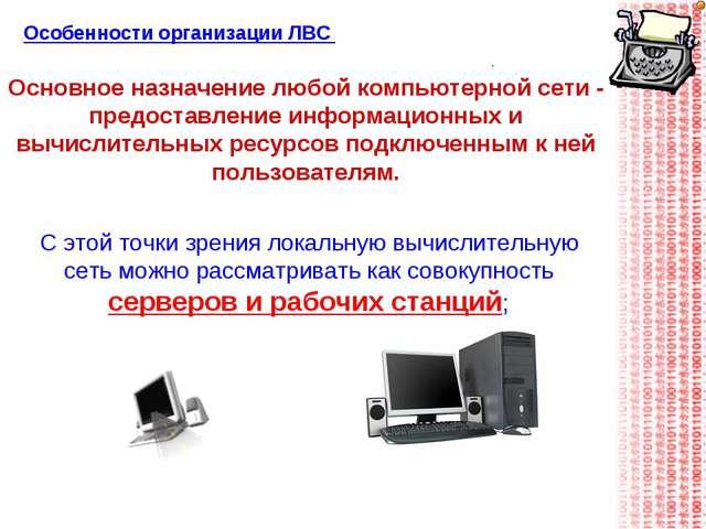 Особенности организации ЛВС Основное назначение любой компьютерной сети - пре...