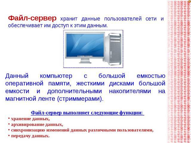 Файл-сервер хранит данные пользователей сети и обеспечивает им доступ к этим...