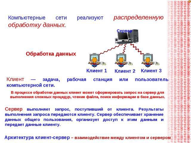 Компьютерные сети реализуют распределенную обработку данных. Обработка данных...