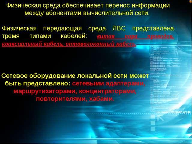 Физическая среда обеспечивает перенос информации между абонентами вычислитель...