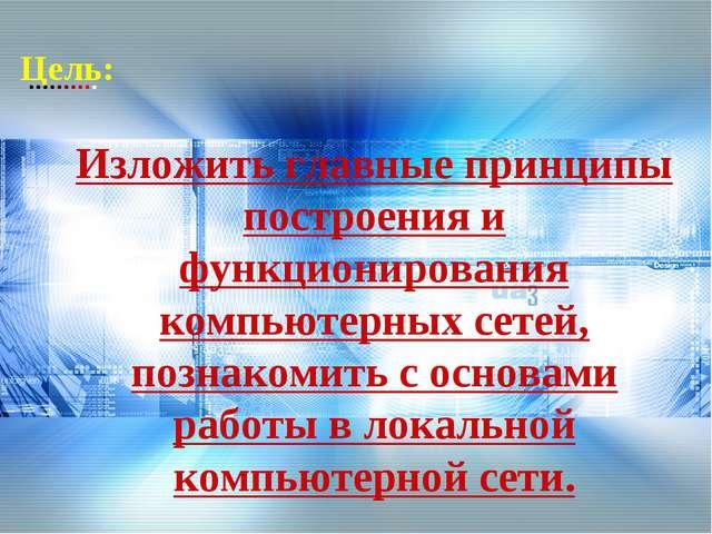 Изложить главные принципы построения и функционирования компьютерных сетей, п...