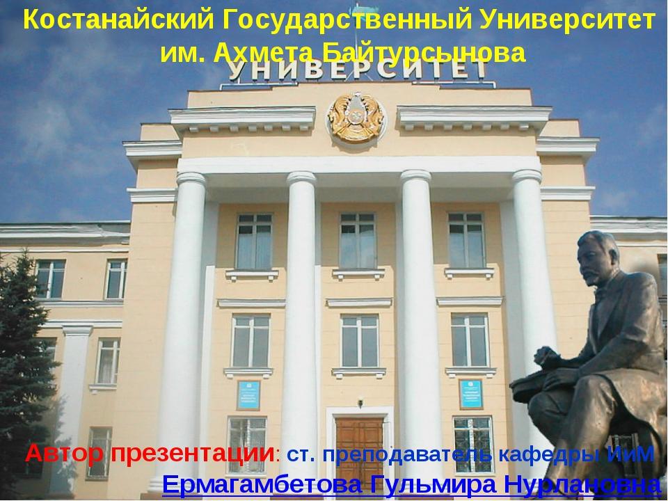 Костанайский Государственный Университет им. Ахмета Байтурсынова Автор презен...