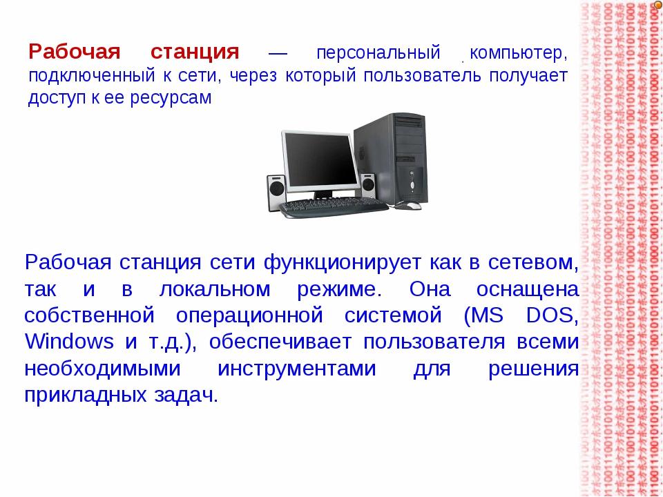 Рабочая станция — персональный компьютер, подключенный к сети, через который...