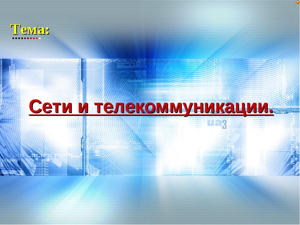 Тема: Сети и телекоммуникации.