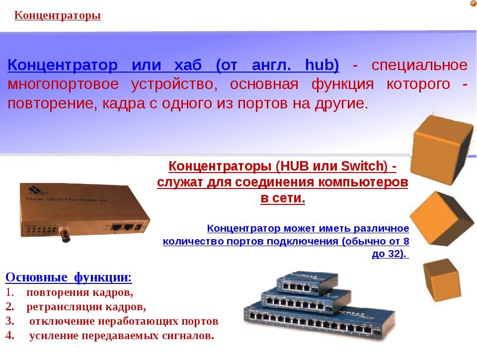 Концентраторы Концентратор или хаб (от англ. hub) - специальное многопортовое...
