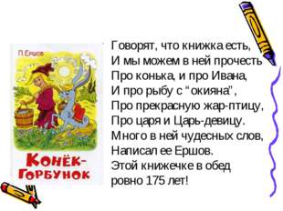 Говорят, что книжка есть, И мы можем в ней прочесть Про конька, и про Ивана,